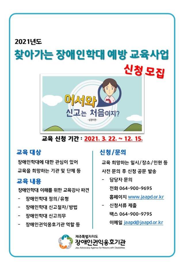 계획_첨부_찾아가는 장애인학대 예방교육 안내문.JPG